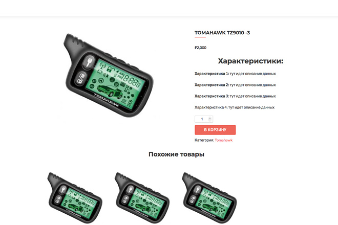 Создание одностраничника на Wordpress 138 - kwork.ru