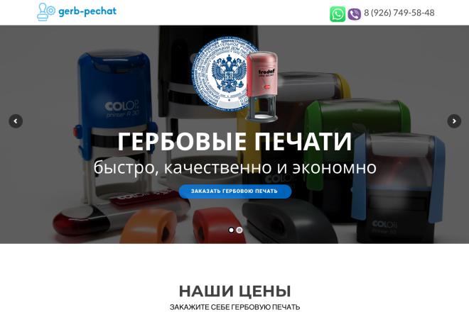 Создание одностраничника на Wordpress 131 - kwork.ru