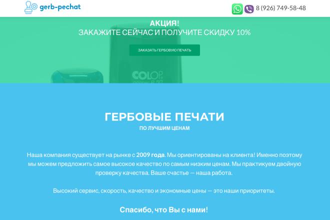 Создание одностраничника на Wordpress 129 - kwork.ru