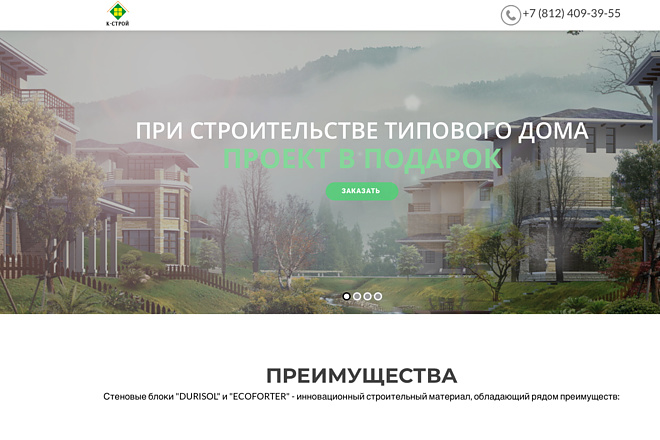 Создание одностраничника на Wordpress 128 - kwork.ru