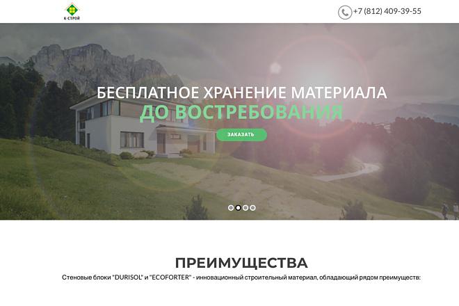 Создание одностраничника на Wordpress 127 - kwork.ru