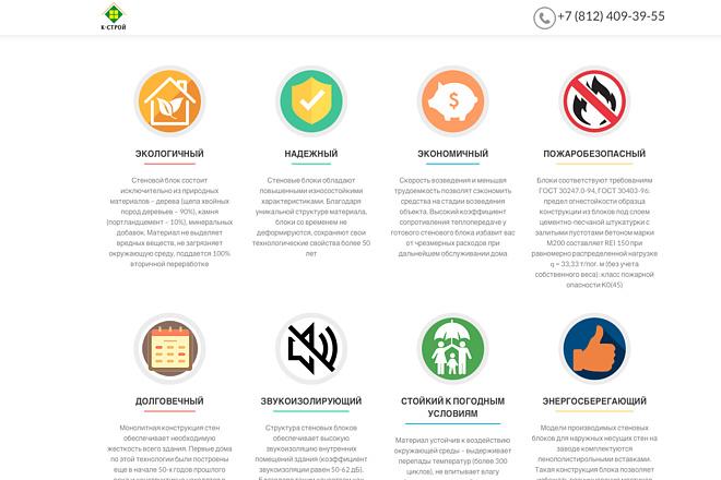 Создание одностраничника на Wordpress 126 - kwork.ru