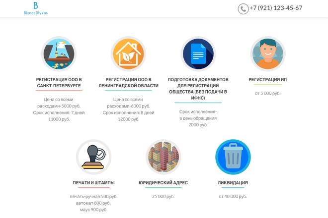 Создание одностраничника на Wordpress 124 - kwork.ru
