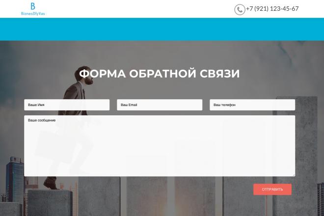 Создание одностраничника на Wordpress 123 - kwork.ru