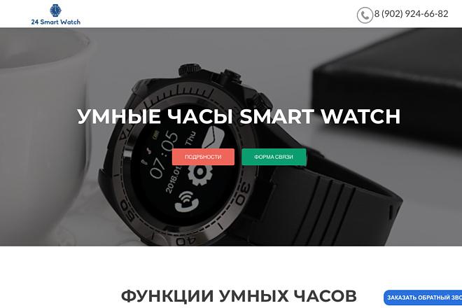 Создание одностраничника на Wordpress 122 - kwork.ru