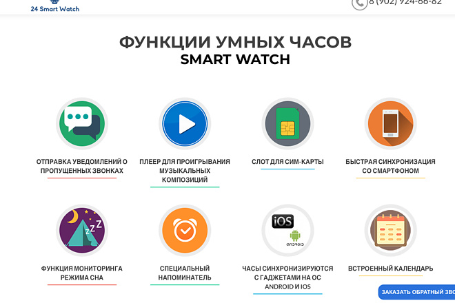 Создание одностраничника на Wordpress 121 - kwork.ru