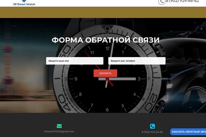 Создание одностраничника на Wordpress 120 - kwork.ru