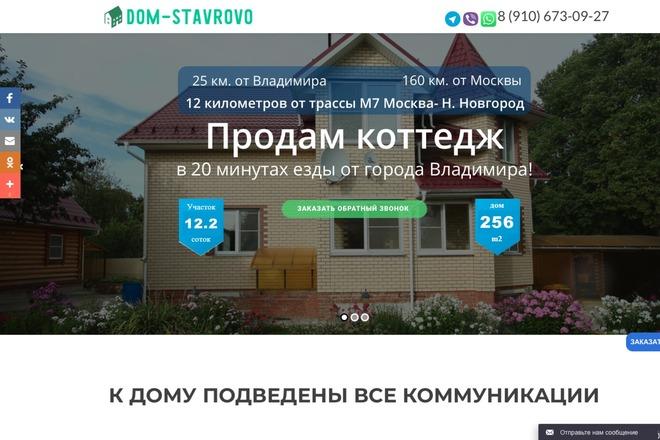 Создание одностраничника на Wordpress 119 - kwork.ru
