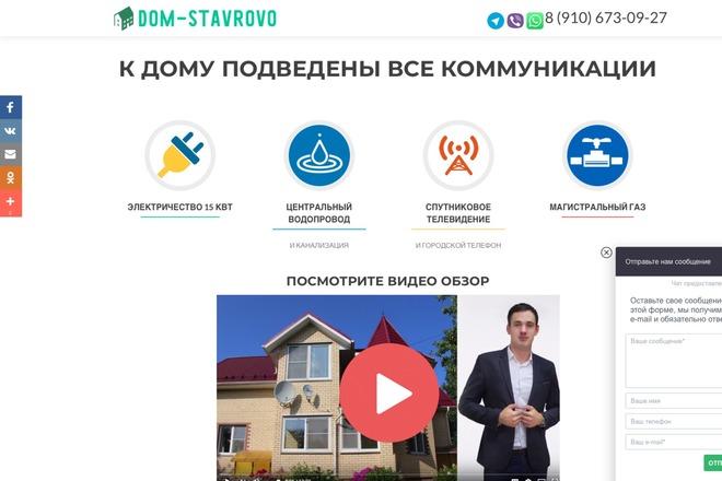 Создание одностраничника на Wordpress 118 - kwork.ru