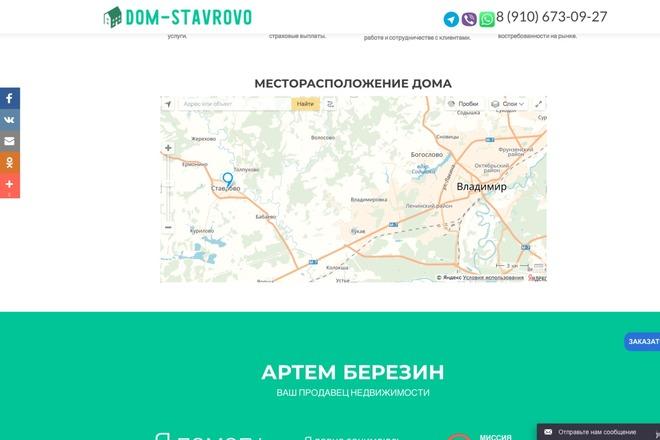 Создание одностраничника на Wordpress 117 - kwork.ru