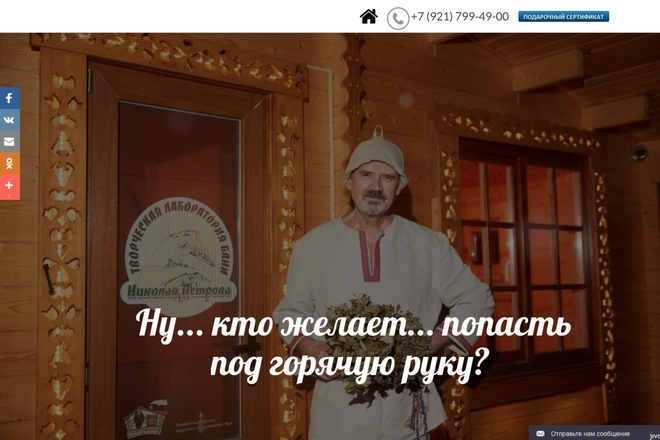 Создание одностраничника на Wordpress 116 - kwork.ru