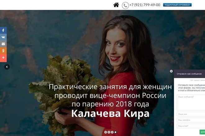 Создание одностраничника на Wordpress 115 - kwork.ru