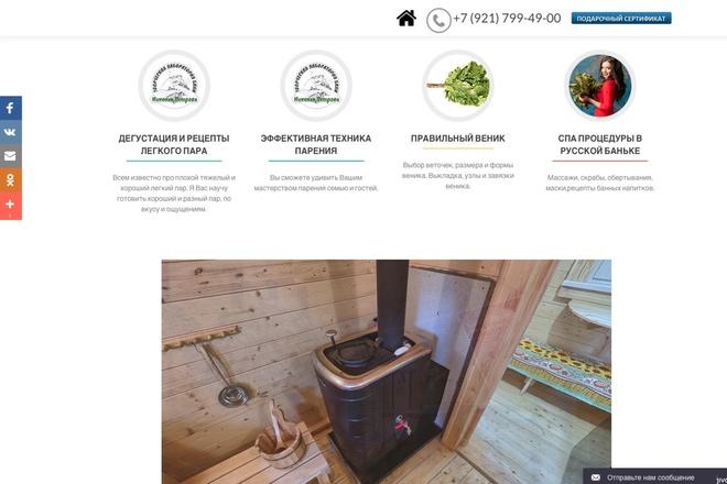 Создание одностраничника на Wordpress 114 - kwork.ru