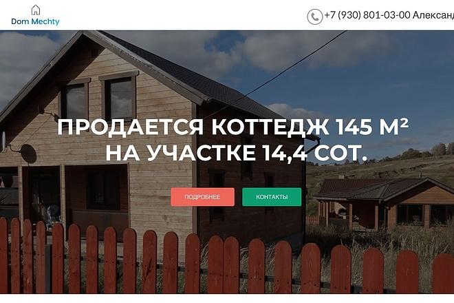 Создание одностраничника на Wordpress 113 - kwork.ru