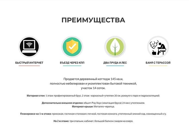 Создание одностраничника на Wordpress 112 - kwork.ru