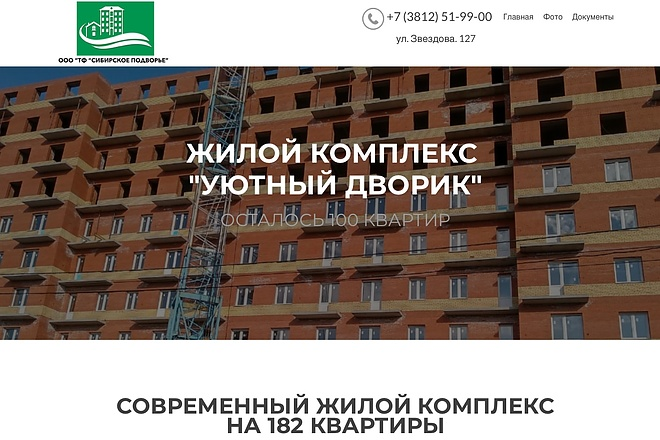 Создание одностраничника на Wordpress 110 - kwork.ru