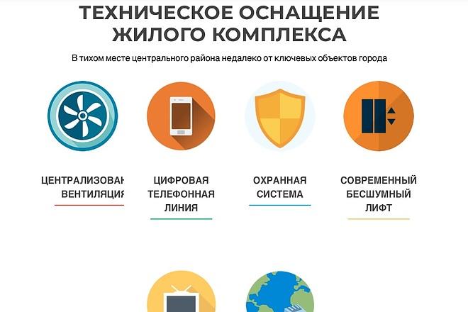 Создание одностраничника на Wordpress 108 - kwork.ru