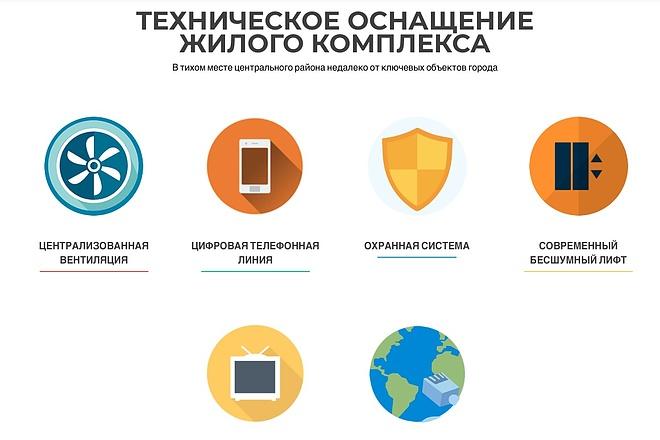 Создание одностраничника на Wordpress 107 - kwork.ru