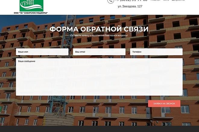 Создание одностраничника на Wordpress 105 - kwork.ru