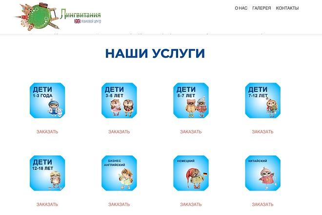 Создание одностраничника на Wordpress 103 - kwork.ru