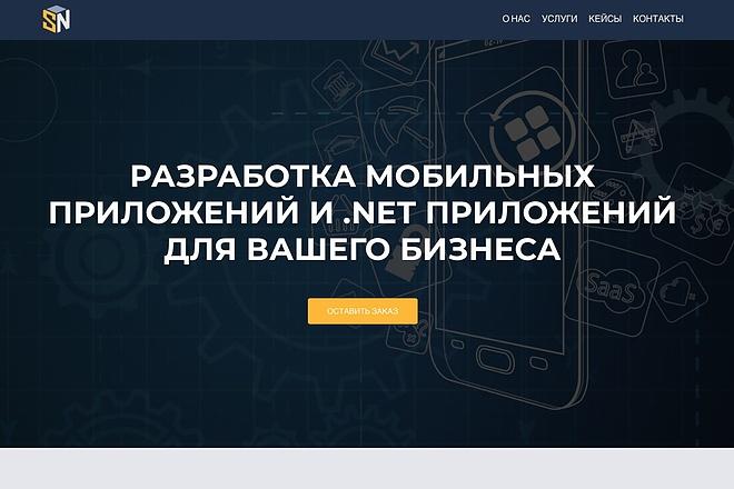 Создание одностраничника на Wordpress 98 - kwork.ru