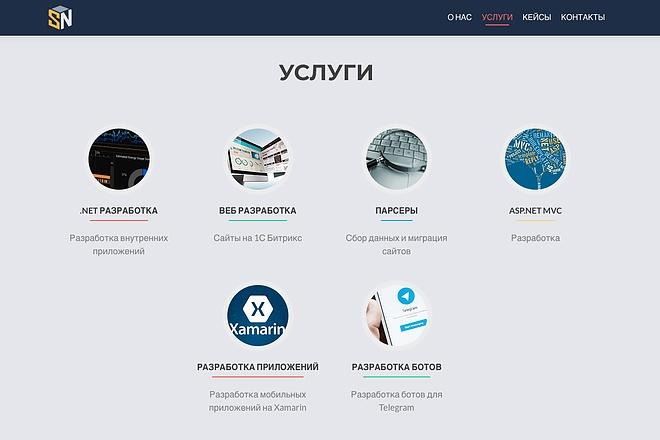 Создание одностраничника на Wordpress 97 - kwork.ru