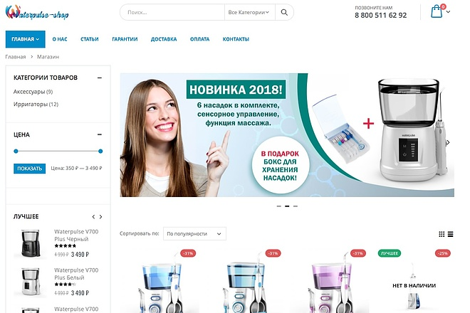 Создание одностраничника на Wordpress 95 - kwork.ru