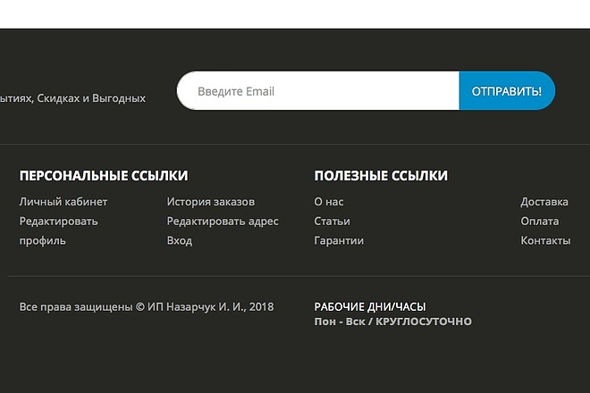Создание одностраничника на Wordpress 93 - kwork.ru