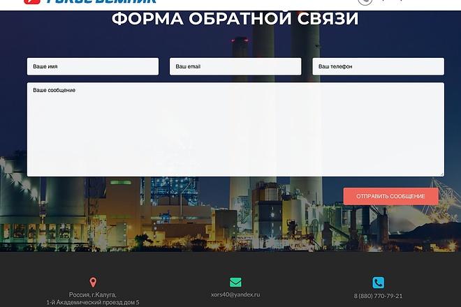 Создание одностраничника на Wordpress 90 - kwork.ru
