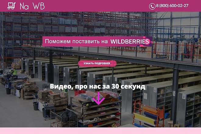 Создание одностраничника на Wordpress 89 - kwork.ru