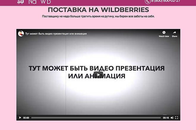 Создание одностраничника на Wordpress 88 - kwork.ru