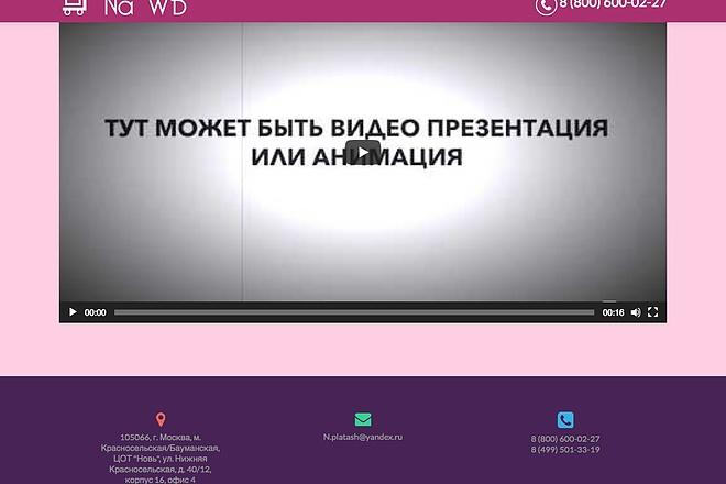 Создание одностраничника на Wordpress 87 - kwork.ru