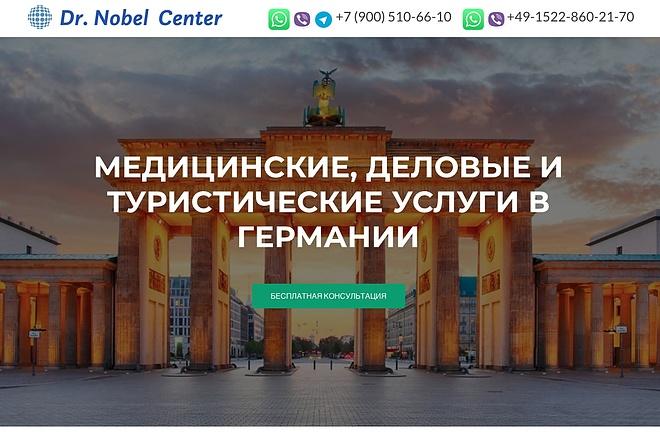 Создание одностраничника на Wordpress 86 - kwork.ru