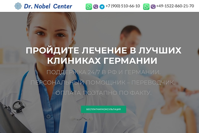 Создание одностраничника на Wordpress 85 - kwork.ru