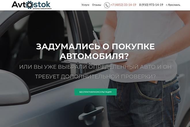 Создание одностраничника на Wordpress 77 - kwork.ru