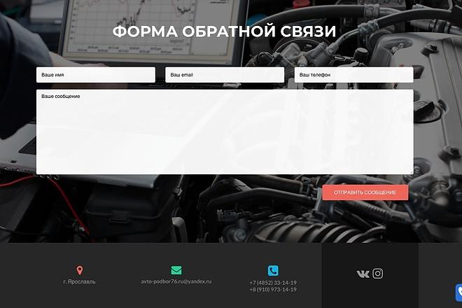 Создание одностраничника на Wordpress 75 - kwork.ru