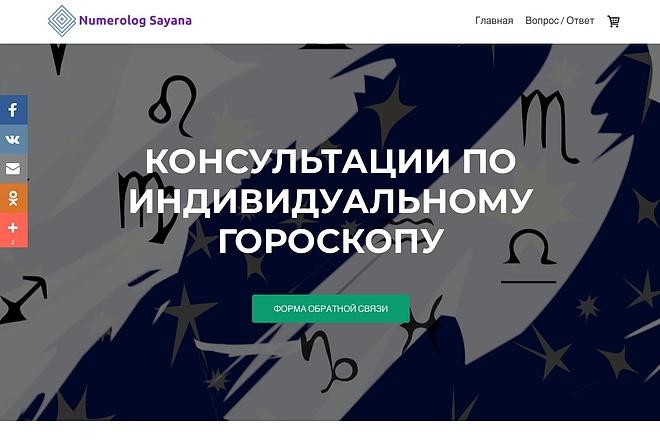Создание одностраничника на Wordpress 74 - kwork.ru