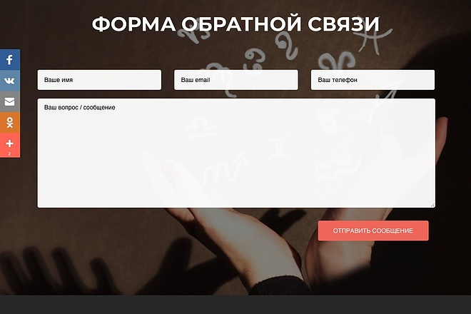 Создание одностраничника на Wordpress 72 - kwork.ru