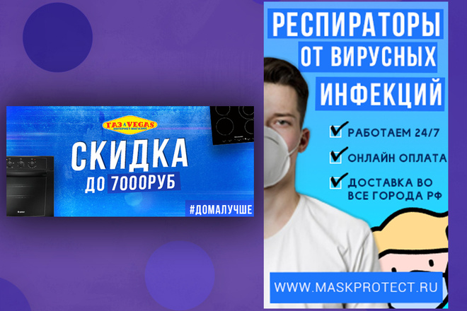 Сделаю стильный дизайн 2 баннерам 6 - kwork.ru