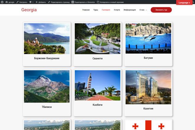 Создание отличного сайта на WordPress 27 - kwork.ru