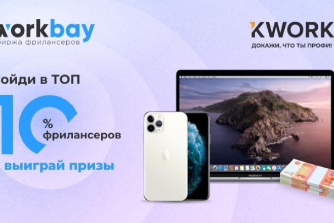 Баннер яркий продающий 4 - kwork.ru