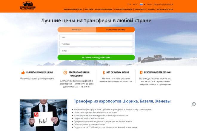 Адаптивная, кроссбраузерная верстка сайта 3 - kwork.ru
