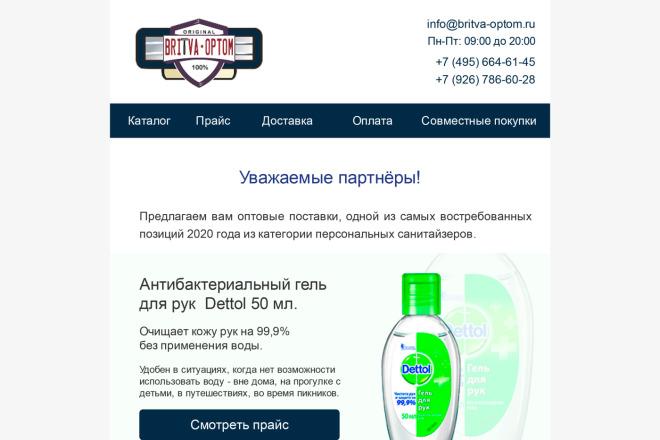 Создание и вёрстка HTML письма для рассылки 10 - kwork.ru
