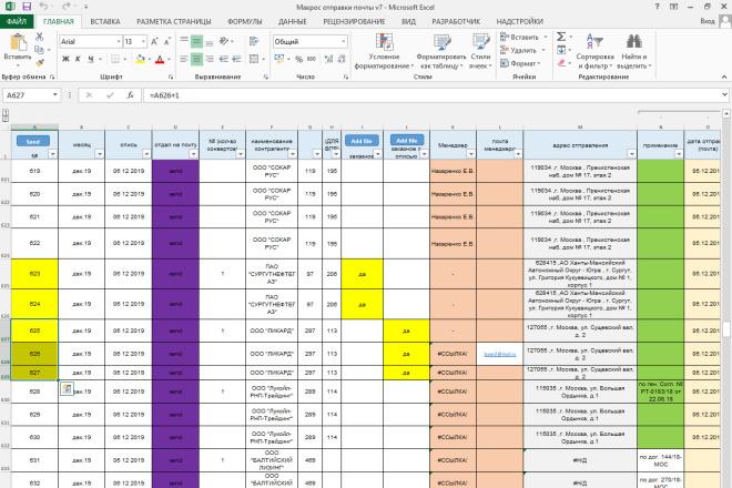 Напишу макрос на VBA для Excel 31 - kwork.ru