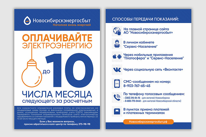 Разработаю дизайн листовки, флаера 80 - kwork.ru