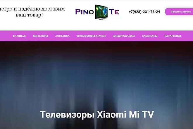Создаю Лендинг на Тильде под ключ 65 - kwork.ru