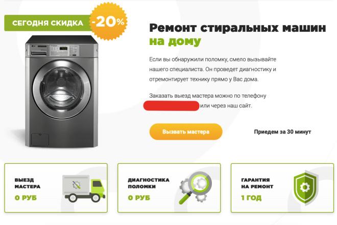 Скопирую Landing page, одностраничный сайт и установлю редактор 52 - kwork.ru