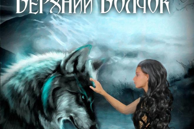 Создам обложку на книгу 22 - kwork.ru