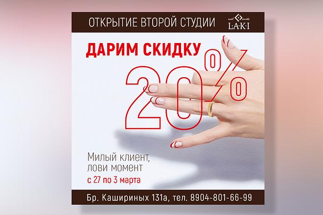 Красивый и уникальный дизайн флаера, листовки 37 - kwork.ru