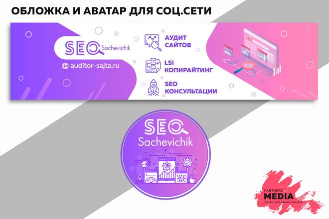Оформлю вашу группу ВКонтакте 38 - kwork.ru